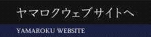 ヤマロクウェブサイトへ